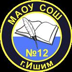 Муниципальное автономное общеобразовательное учреждение Средняя общеобразовательная  школа № 12 города Ишима